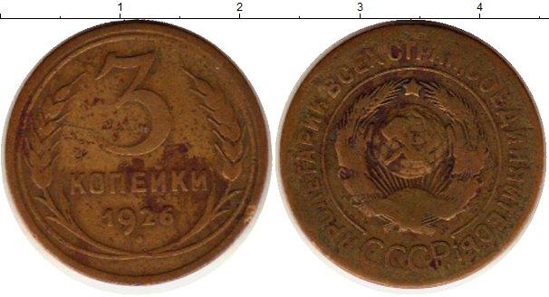 Картинка Монеты СССР 3 копейки Латунь 1926