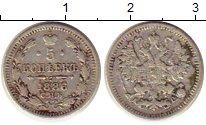Изображение Монеты 1881 – 1894 Александр III 5 копеек 1886 Серебро XF- СПБ АГ