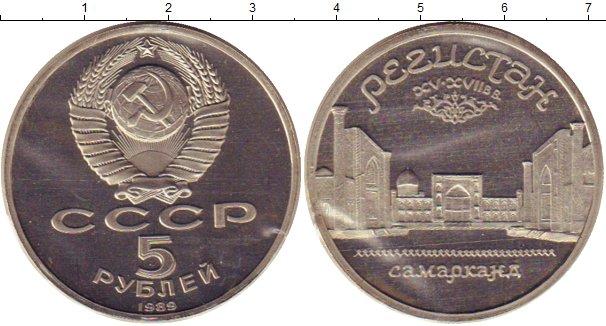 Картинка Монеты СССР 5 рублей Медно-никель 1989