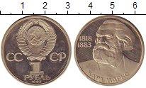Изображение Монеты СССР 1 рубль 1983 Медно-никель Proof-