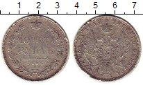 Изображение Монеты 1825 – 1855 Николай I 1 рубль 1854 Серебро VF СПБ HI