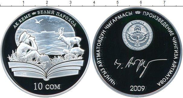 Цена монеты 10сом пять копеек медная российская монета