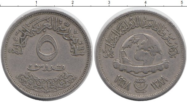 Картинка Монеты Египет 5 пиастров Медно-никель 1968