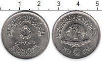 Изображение Монеты Египет 5 пиастров 1968 Медно-никель UNC- Всемирная промышленн