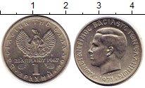 Изображение Монеты Греция 1 драхма 1971 Медно-никель XF