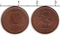 Изображение Монеты ОАЭ 1 филс 1972 Бронза XF+