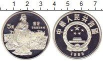 Изображение Монеты Китай 5 юаней 1985 Серебро Proof