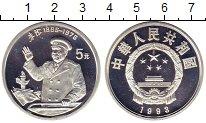 Изображение Монеты Китай 5 юаней 1993 Серебро Proof Выдающиеся личности