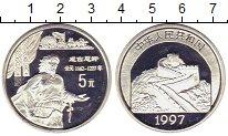 Изображение Монеты Китай 5 юаней 1997 Серебро Proof Выдающиеся личности,