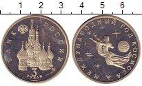Изображение Монеты Россия 3 рубля 1992 Медно-никель Proof Родная запайка. Межд
