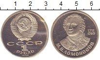 Изображение Монеты СССР 1 рубль 1986 Медно-никель Proof