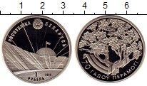 Изображение Монеты Беларусь 1 рубль 2015 Медно-никель Proof