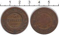 Изображение Монеты 1881 – 1894 Александр III 3 копейки 1882 Медь XF Герб