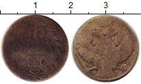 Изображение Монеты 1825 – 1855 Николай I 10 грош 1840 Серебро
