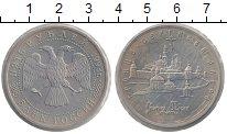 Монета Россия 5 рублей Медно-никель 1993 UNC фото