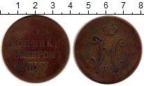 Изображение Монеты 1825 – 1855 Николай I 3 копейки 1841 Медь VF