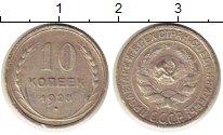 Изображение Монеты СССР 10 копеек 1928 Серебро VF