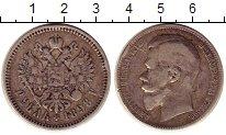 Изображение Монеты 1894 – 1917 Николай II 1 рубль 1898 Серебро VF АГ