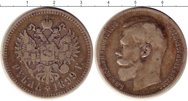 Картинка Монеты 1894 – 1917 Николай II 1 рубль Серебро 1899