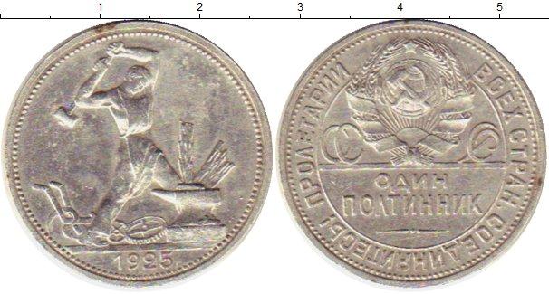 Картинка Монеты СССР 1 полтинник Серебро 1925