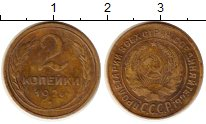 Изображение Монеты Россия СССР 2 копейки 1926 Латунь VF