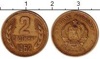 Изображение Монеты Болгария 2 стотинки 1962 Латунь VF