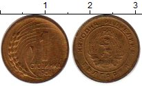 Изображение Монеты Болгария 1 стотинка 1951 Латунь XF+