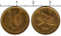 Изображение Монеты Гонконг 10 центов 1998 Латунь UNC-