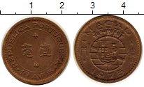 Изображение Монеты Китай Макао 10 авос 1975 Бронза XF