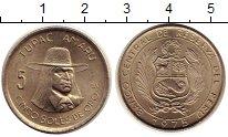 Изображение Монеты Перу 5 соль 1975 Медно-никель XF Амару,Герб
