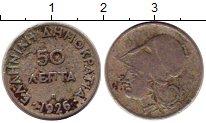 Изображение Монеты Греция 50 лепт 1930 Медно-никель XF В