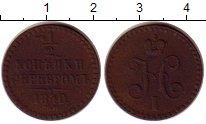 Изображение Монеты 1825 – 1855 Николай I 1/2 копейки 1840 Медь VF СПМ
