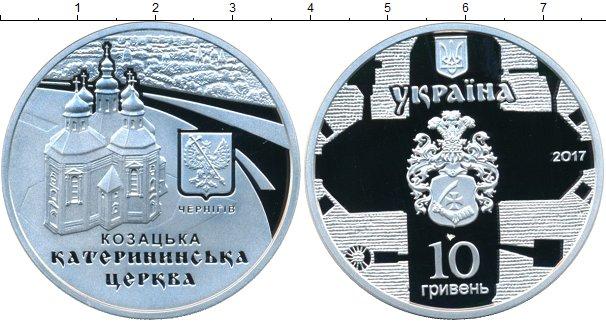 Картинка Подарочные монеты Украина 10 гривен Серебро 2017
