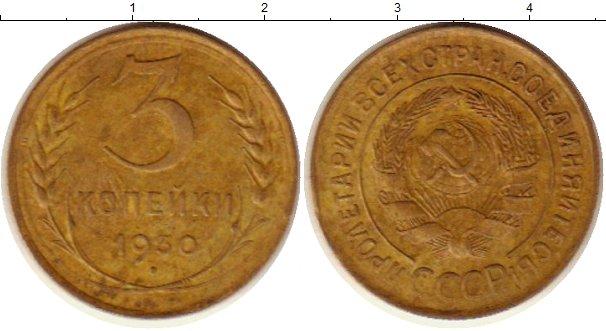 Картинка Монеты СССР 3 копейки Латунь 1930