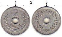 Изображение Монеты Монголия 2 мунгу 1959 Алюминий XF KM#22