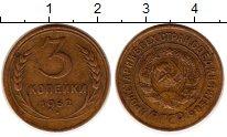 Изображение Монеты СССР 3 копейки 1932 Латунь XF