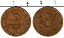 Изображение Монеты СССР 3 копейки 1949 Латунь XF