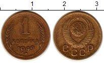 Изображение Монеты Россия СССР 1 копейка 1949 Латунь XF