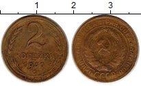 Изображение Монеты СССР 2 копейки 1930 Латунь XF