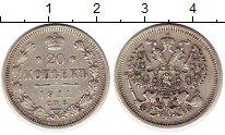 Изображение Монеты 1894 – 1917 Николай II 20 копеек 1911 Серебро XF СПБ ЭБ