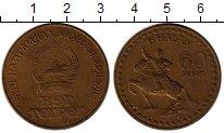Изображение Монеты Монголия 1 тугрик 1981 Латунь XF 60-летие революции