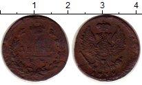 Изображение Монеты 1801 – 1825 Александр I 1 деньга 1819 Медь VF ЕМ НМ