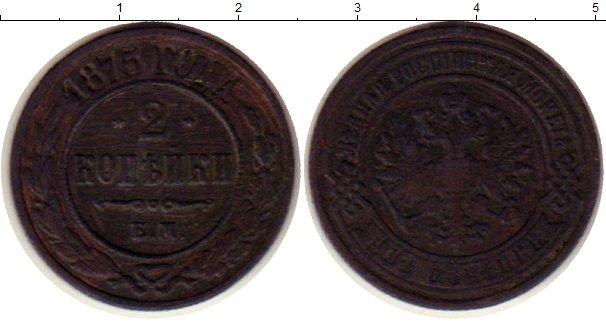 Картинка Монеты 1855 – 1881 Александр II 2 копейки Медь 1875