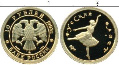 Картинка Монеты Россия 10 рублей Золото 1993