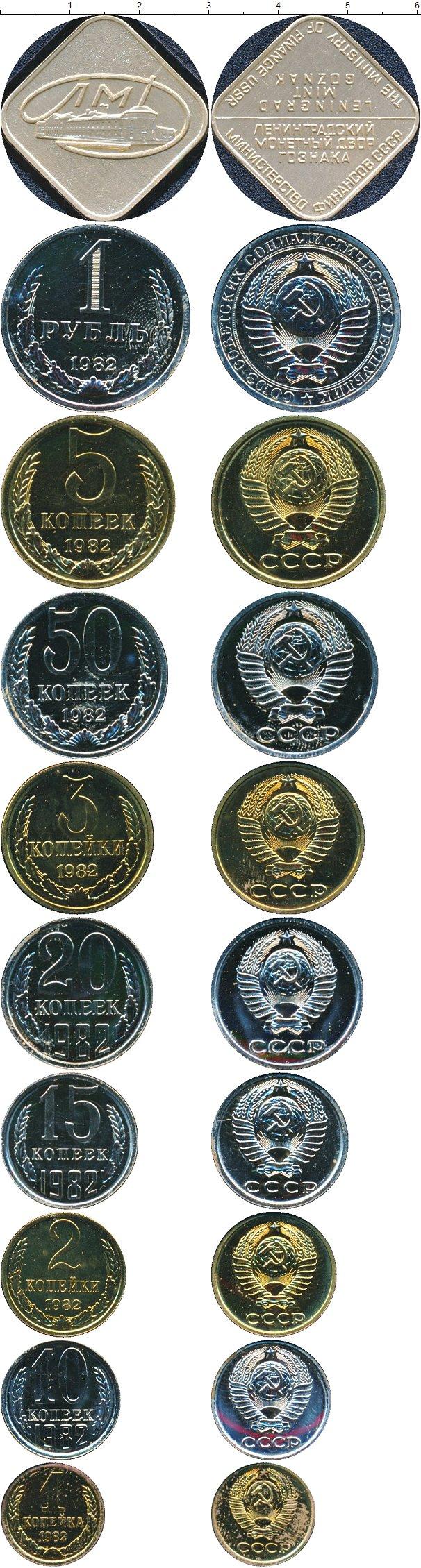 Картинка Подарочные монеты СССР Выпуск 1982 года  1982