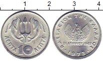 Изображение Монеты Греция 10 лепт 1973 Алюминий UNC- Черные полковники