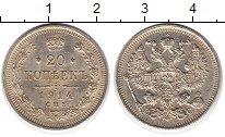 Изображение Монеты 1894 – 1917 Николай II 20 копеек 1914 Серебро XF