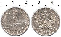 Изображение Монеты 1894 – 1917 Николай II 20 копеек 1914 Серебро UNC- СПБ ВС