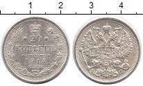 Изображение Монеты 1894 – 1917 Николай II 20 копеек 1914 Серебро UNC СПБ ВС