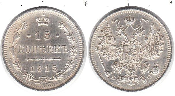 Картинка Монеты 1894 – 1917 Николай II 15 копеек Серебро 1915